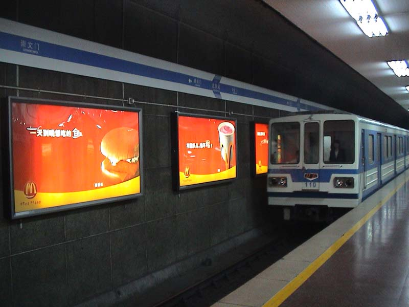 beijingsubwayline2.jpg